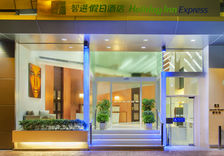 Holiday Inn Express Hong Kong Soho, Hotel Entrance